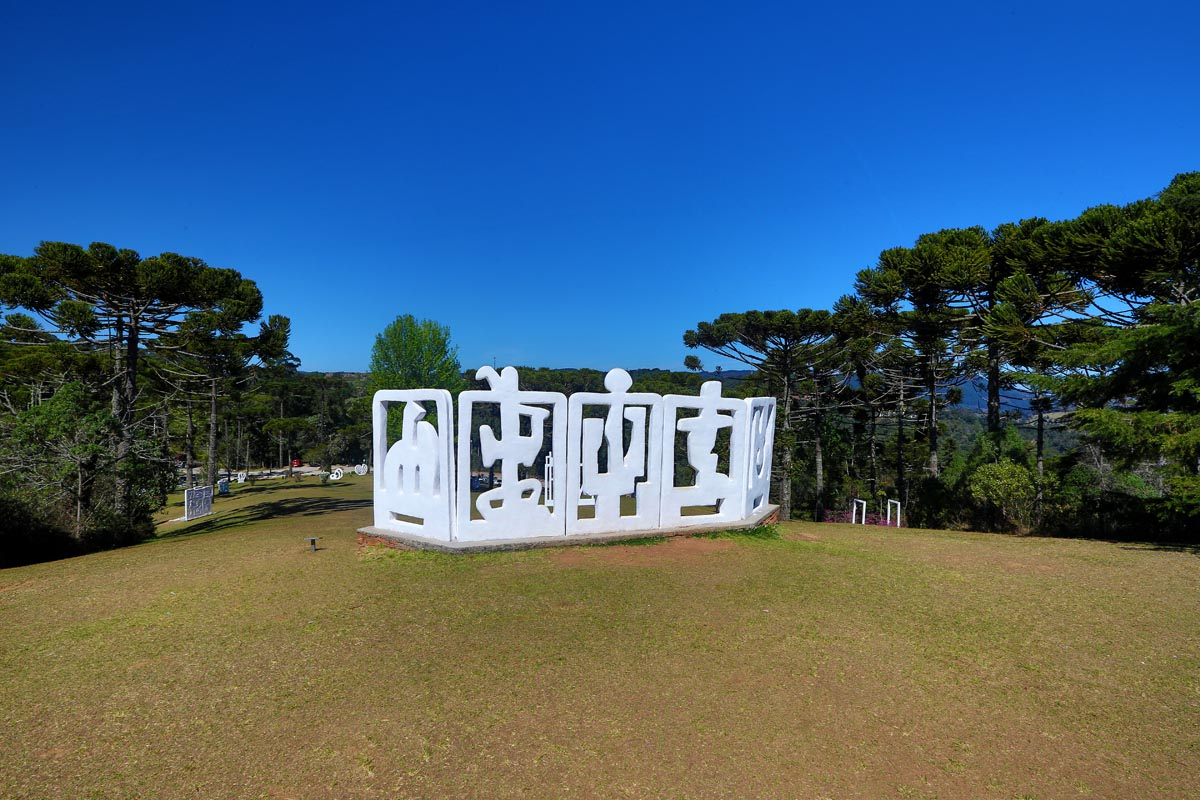 Escultura Horizonte, de Felícia Leirner